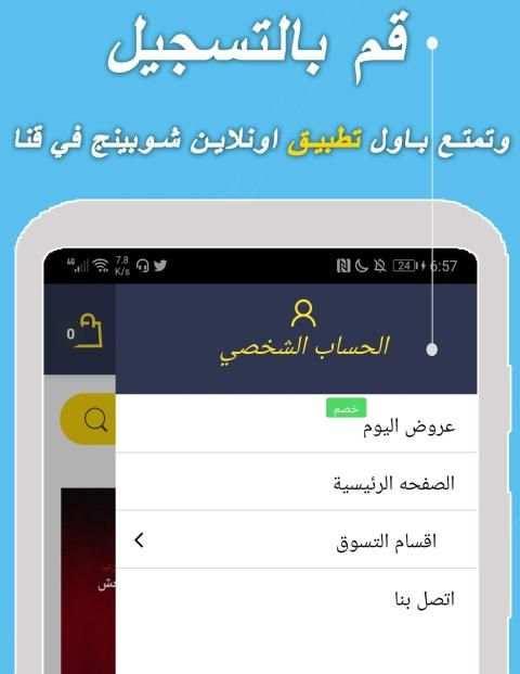 ASFOR Qena screenshot 1