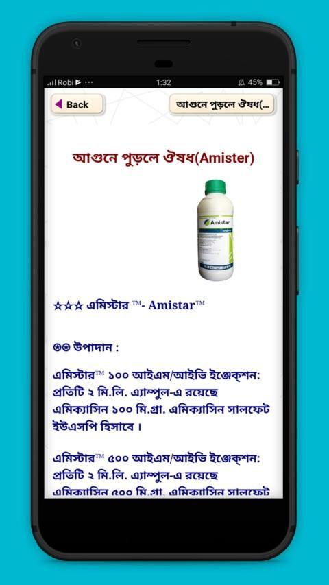 ঔষধ নির্দেশিকা Medicine directory Bangladesh screenshot 2