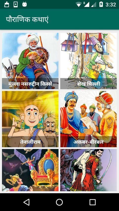 1000+ Hindi Stories screenshot 4