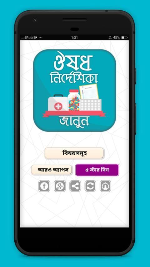 ঔষধ নির্দেশিকা Medicine directory Bangladesh screenshot 6