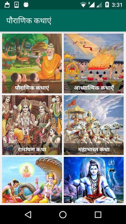 1000+ Hindi Stories screenshot 6