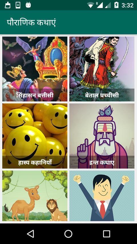 1000+ Hindi Stories screenshot 3