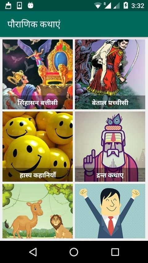 1000+ Hindi Stories screenshot 3