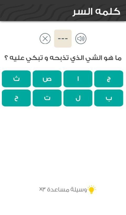 لعبة كلمة السر - لعبة مسلية مليئة بالتحدي  screenshot 4