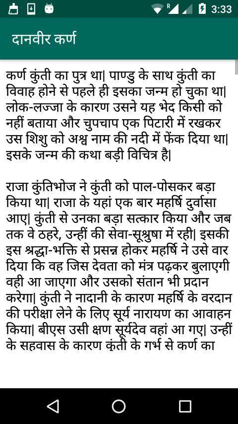 1000+ Hindi Stories screenshot 1