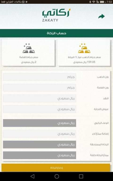 Zakaty - زكاتي
