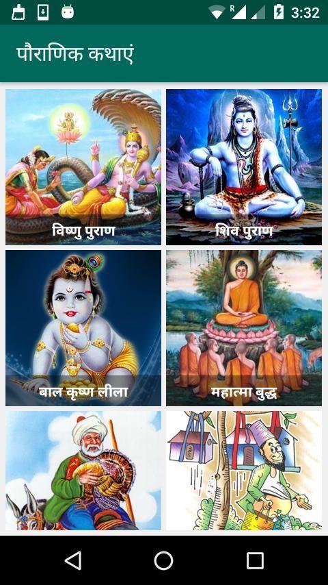 1000+ Hindi Stories screenshot 5
