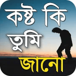 কষ্ট কি তুমি জানো - Bangla New Sad SMS 2020 icon